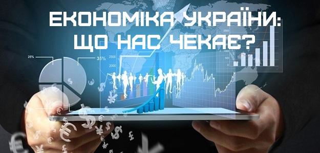 Економіка України: що нас чекає?