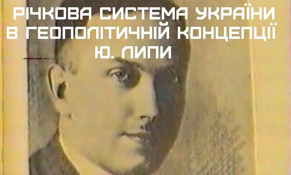 Річкова система України в геополітичній концепції Ю.Липи