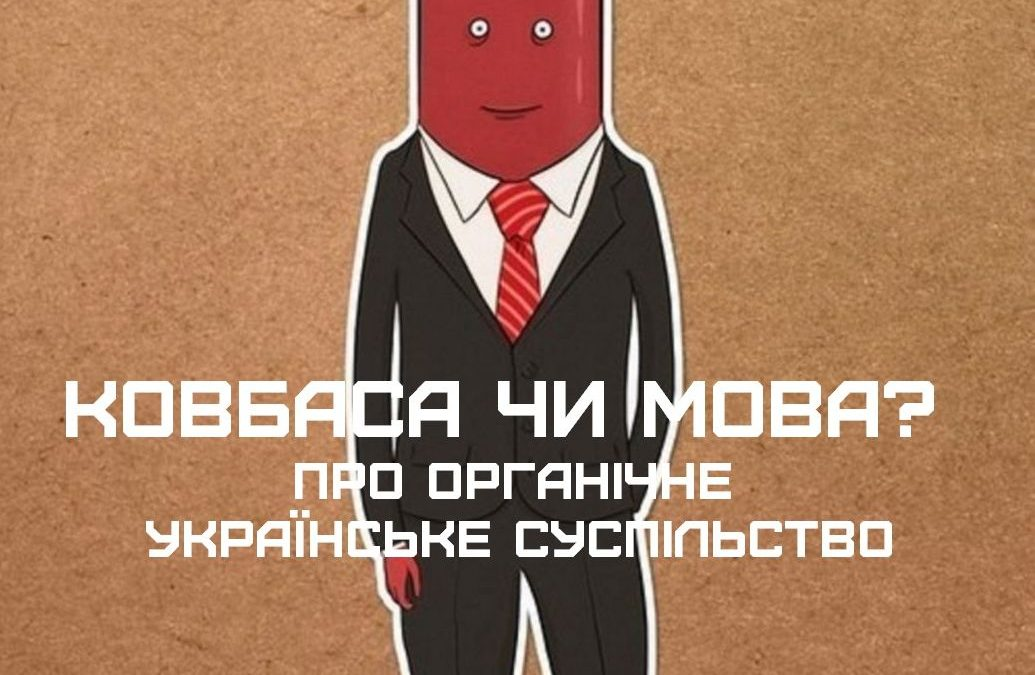 Ковбаса чи мова? Про органічне українське суспільство