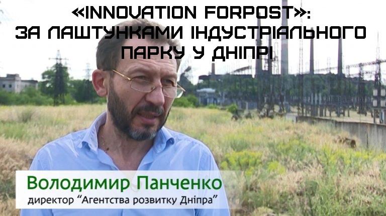 «INNOVATION FORPOST»: за лаштунками індустріального парку у Дніпрі