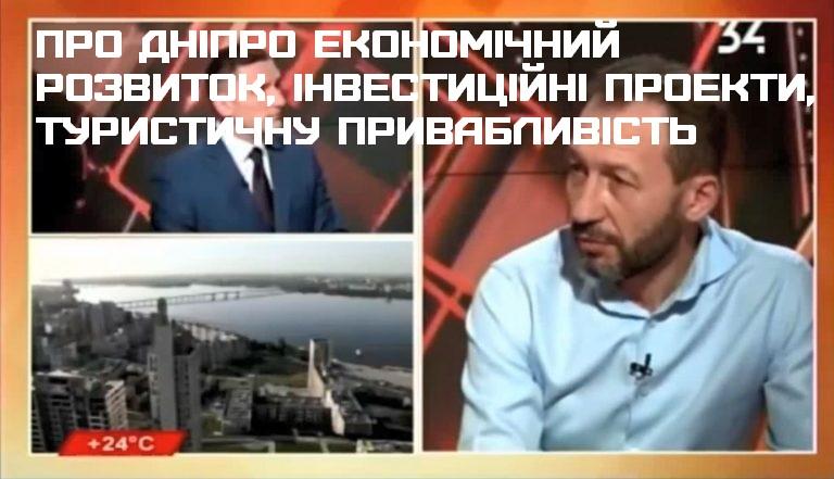 Про Дніпро економічний розвиток, інвестиційні проекти, туристичну привабливість