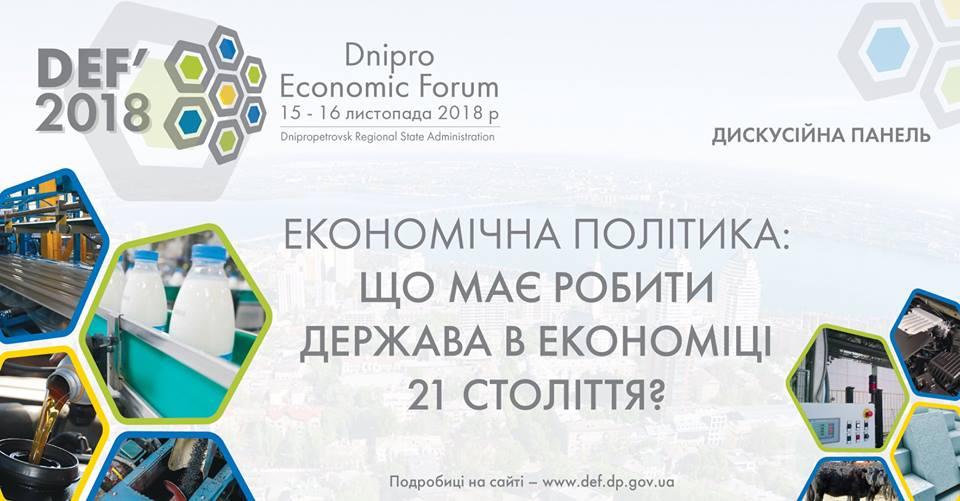DEF-2018: що має робити держава в економіці 21 століття?