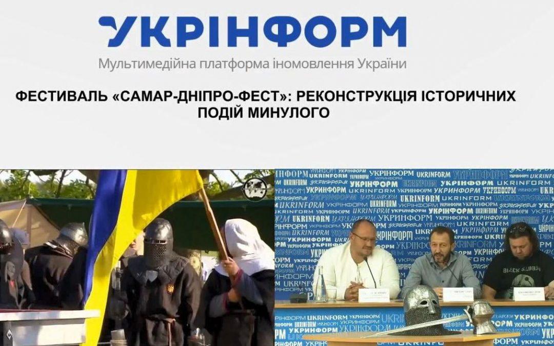 «Самар-Дніпро-Фест»-2018 заявив про себе на всю Україну