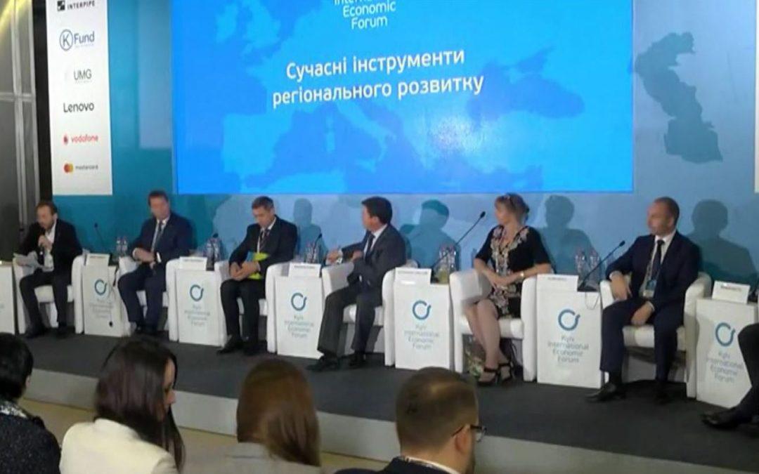 КМЕФ-2017: сучасні інструменти регіонального розвитку