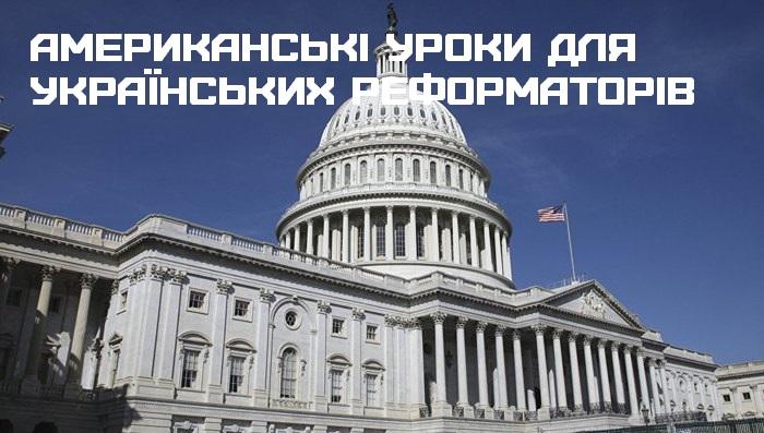 Американские уроки для украинских реформаторов