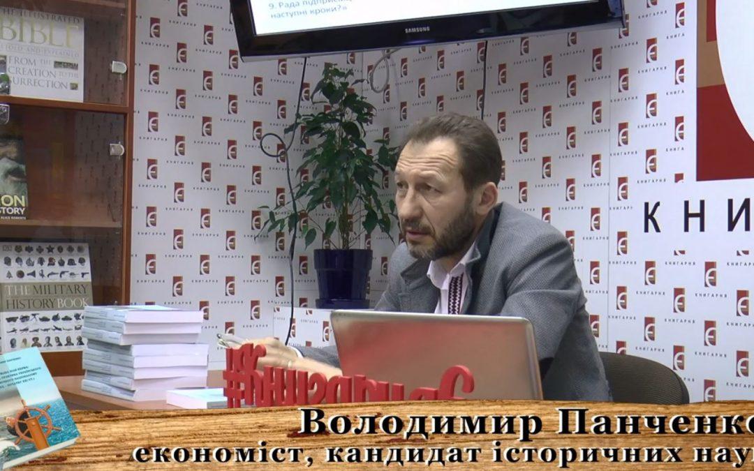 Економічний націоналізм у сучасних українських партіях: аналіз Володимира Панченка