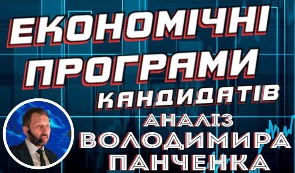 Економічні програми кандидатів у Президенти України: неоліберали проти патріотів