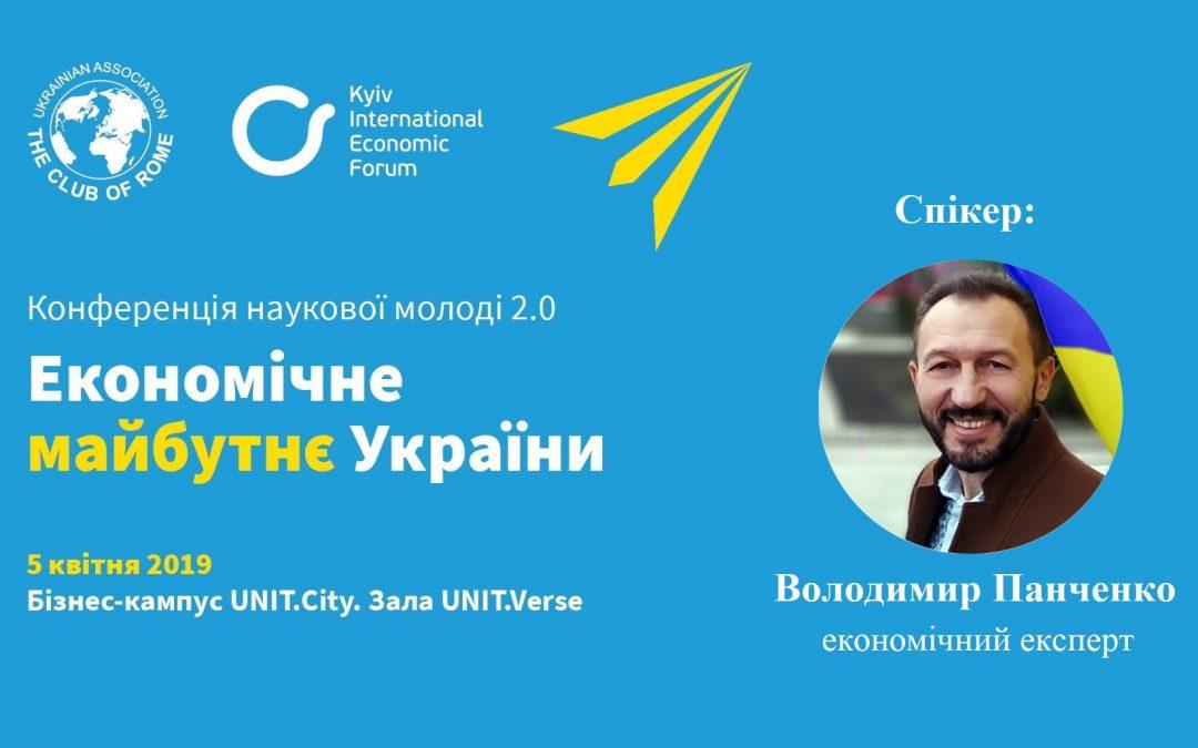 #YSC 2.0 «Економічне майбутнє України»
