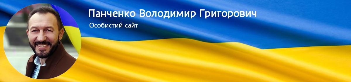 Панченко Володимир Григорович – Особистий сайт