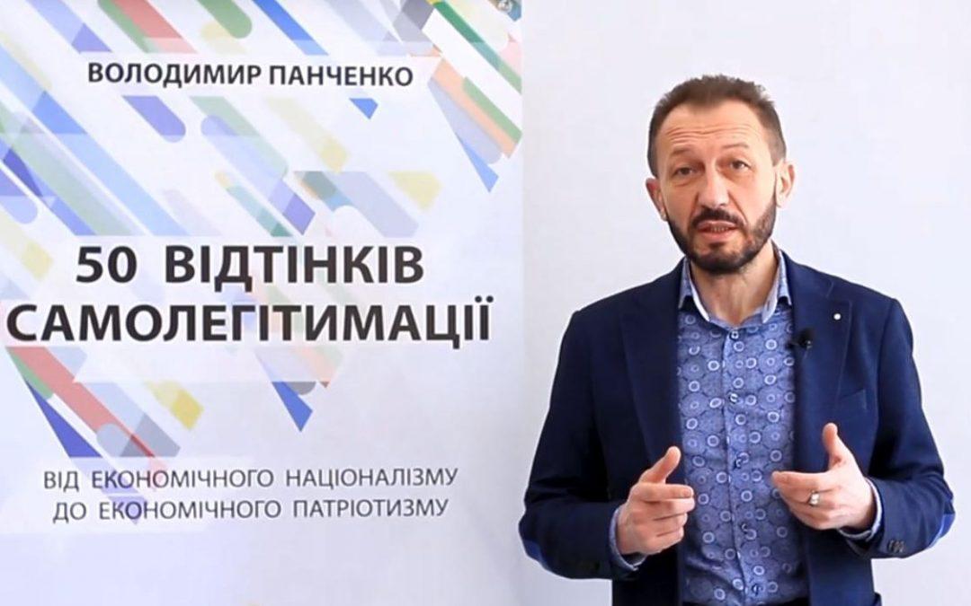 Прагматичний шлях економіки України. Cамолегітимація