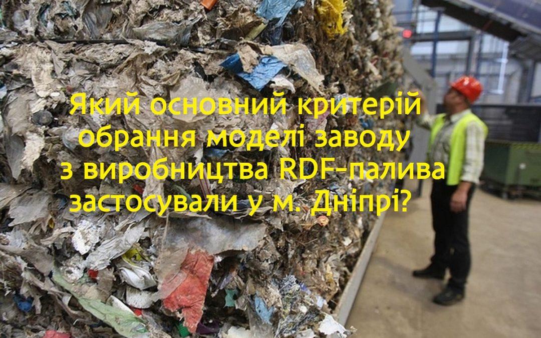 Який основний критерій обрання моделі заводу з переробки сміття застосували у м. Дніпрі?