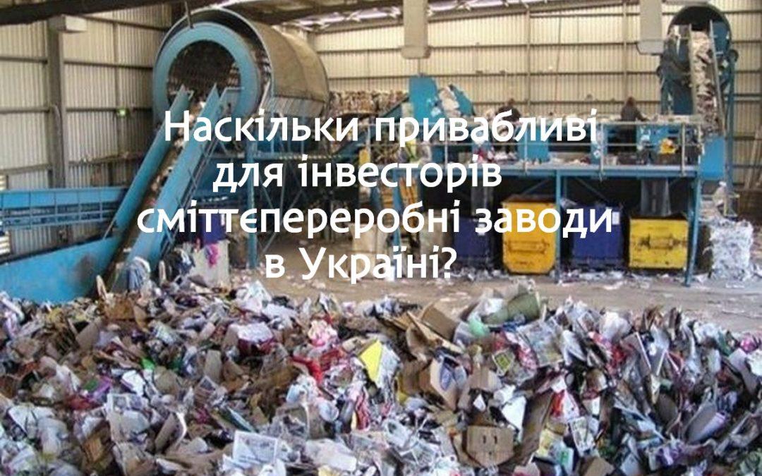 Наскільки привабливі для інвесторів сміттєпереробні заводи в Україні?