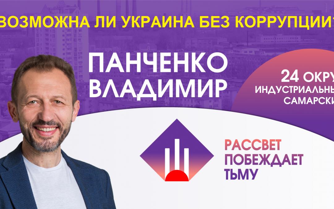 Чи можлива Україна без корупції?