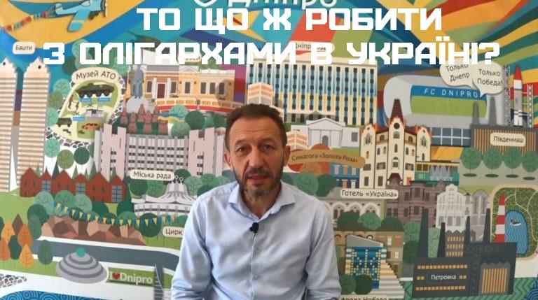 То що ж робити з олігархами в Україні?