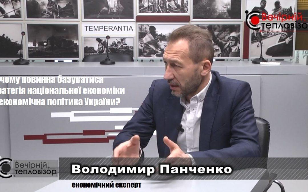 На чому повинна базуватися стратегія національної економіки та економічна політика України?