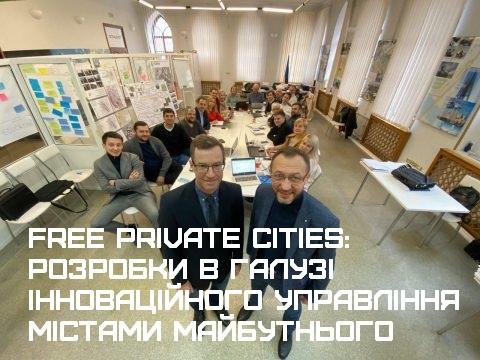 Free Private Cities: розробки в галузі інноваційного управління містами майбутнього