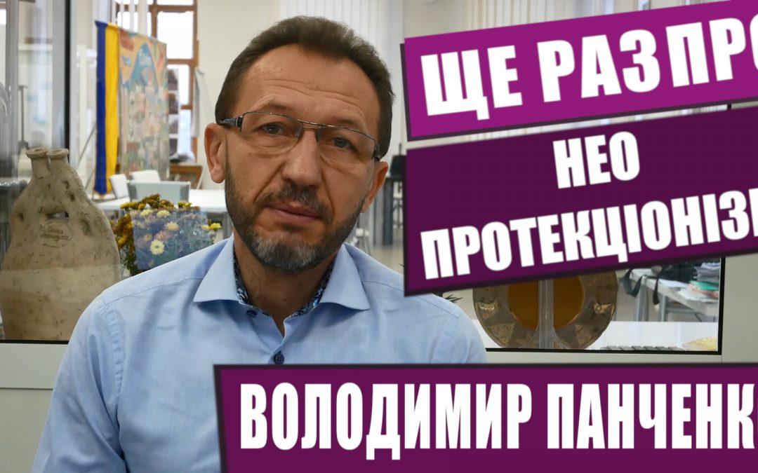 Ще раз про неопротекціонізм. Панацея для економіки Франції підходить і Україні
