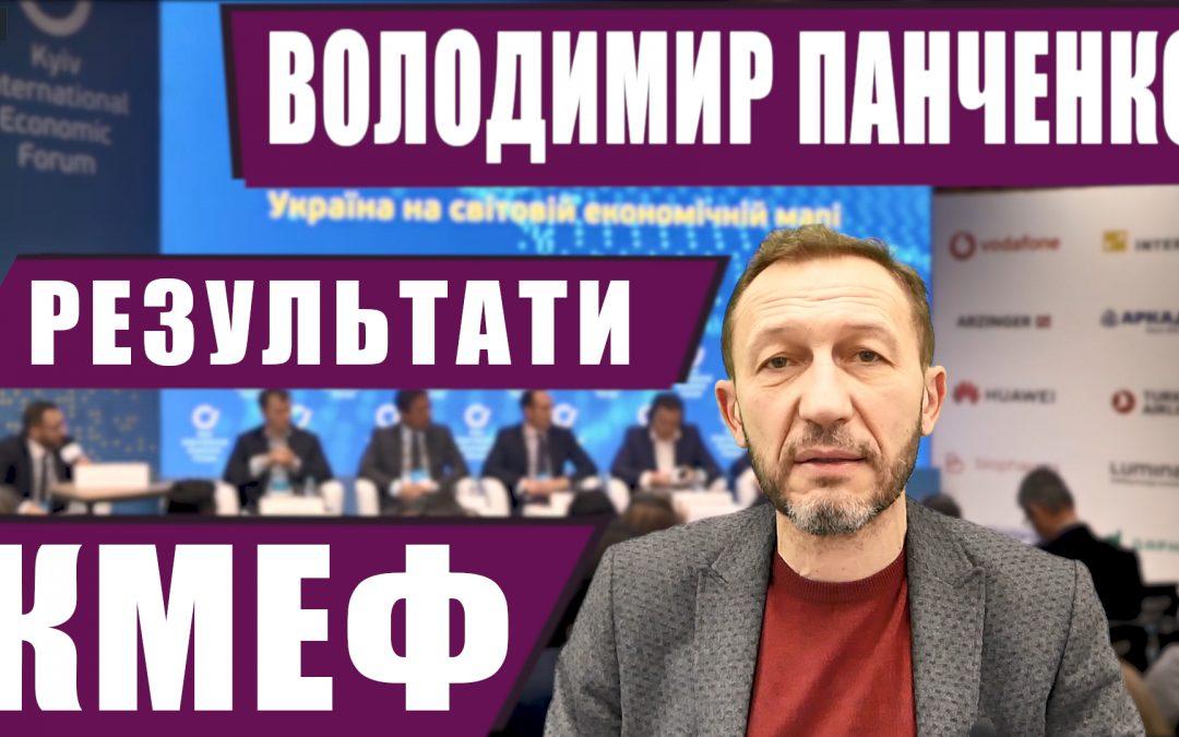 Володимир Панченко про результати КМЕФ-2019