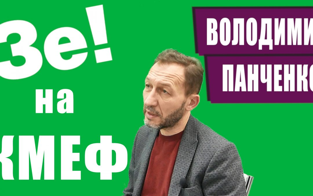 Зе! на КМЕФ-2019