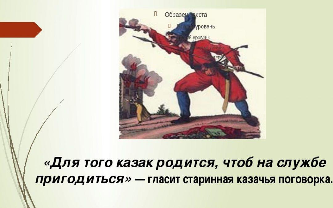 «Для того казак родится, чтоб на службе пригодиться»