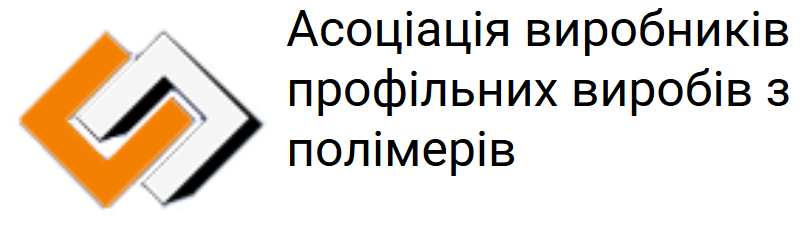 Асоціація виробників профільних виробів із полімерів