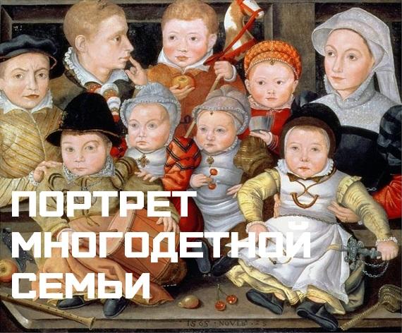 Портрет многодетной семьи