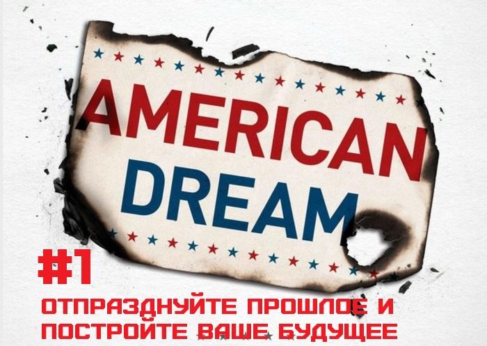 Американская мечта #1. Отпразднуйте прошлое  и постройте ваше будущее!
