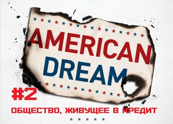 Американская мечта #2. Общество, живущее в кредит