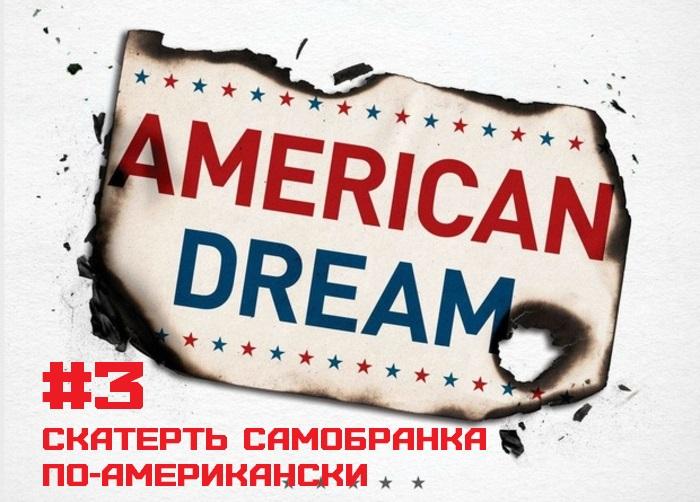Американская мечта #3. Скатерть самобранка по-американски