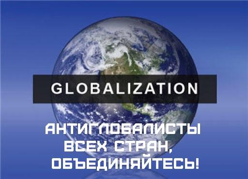 Антиглобалисты всех стран, объединяйтесь!