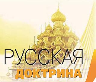 Російська доктрина– стратегіявиживанняРосії