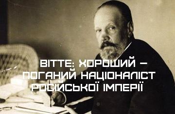Вітте: хороший – поганий націоналіст Російської імперії