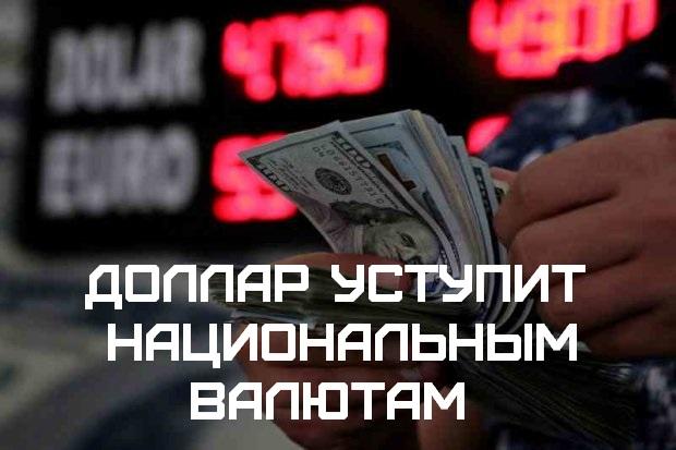 Доллар уступит национальным валютам (ВІДЕО)