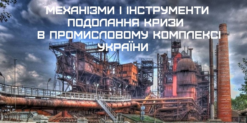 Механізми і інструменти подолання кризи в промисловому комплексі України