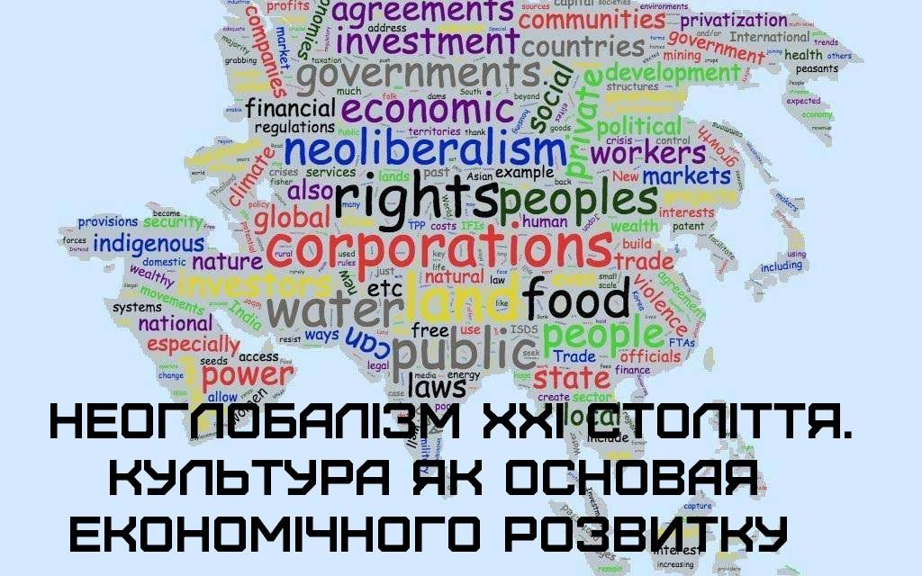 Неоглобалізм ХХІ століття. Культура як основа економічного розвитку