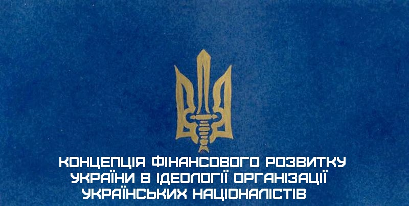 Концепція фінансового розвитку України в ідеології Організації українських націоналістів