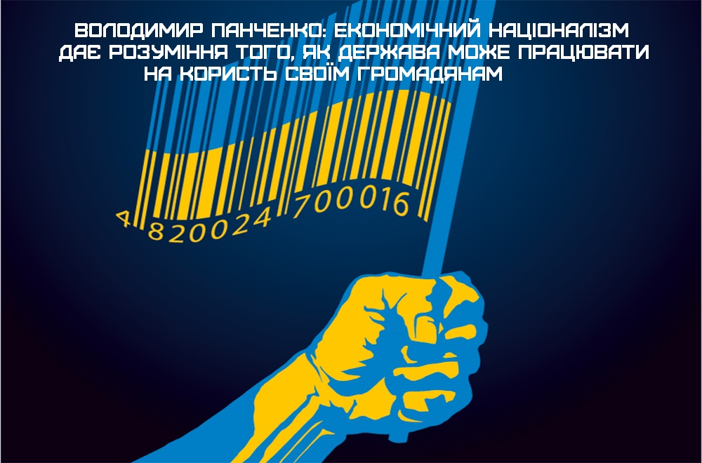 Володимир ПАНЧЕНКО: Економічний націоналізм дає розуміння того, як держава може працювати на користь своїм громадянам