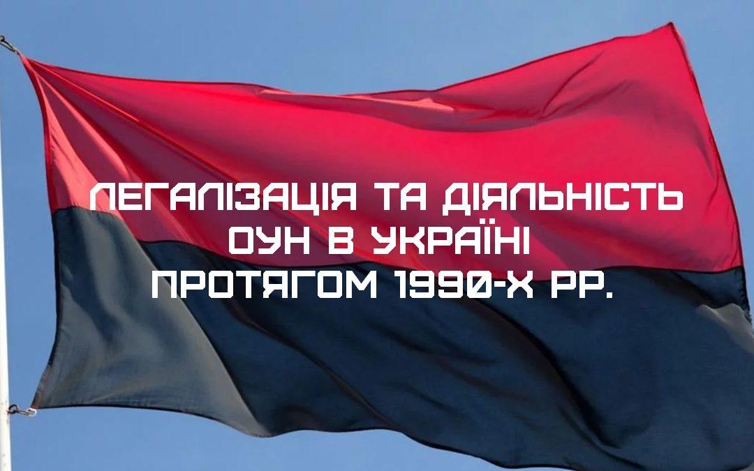 Легалізація та діяльність ОУН в Україні протягом 1990-х рр.