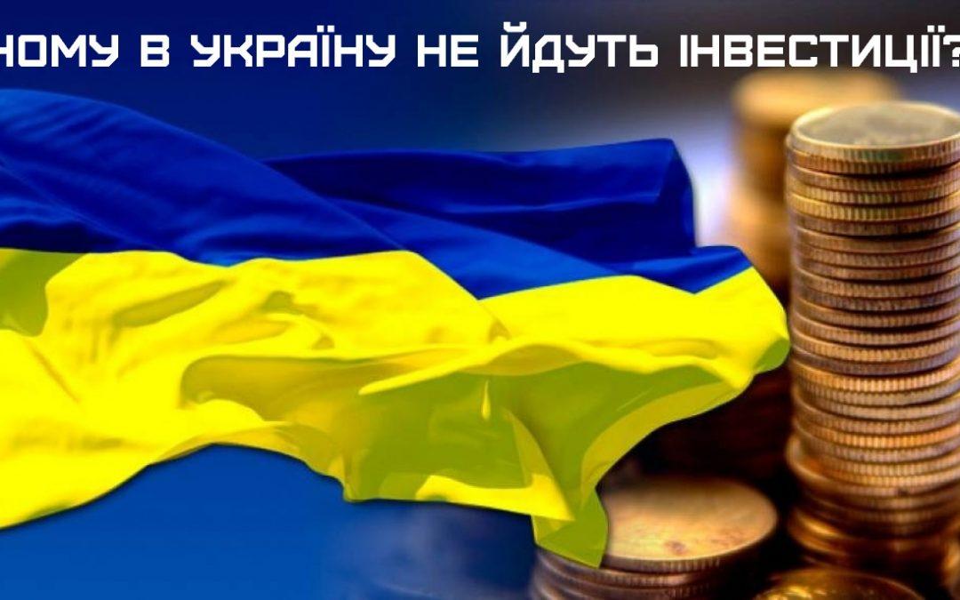 Чому в Україну не йдуть інвестиції? (ВІДЕО)
