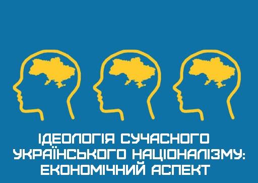 Ідеологія сучасного українського націоналізму: економічний аспект