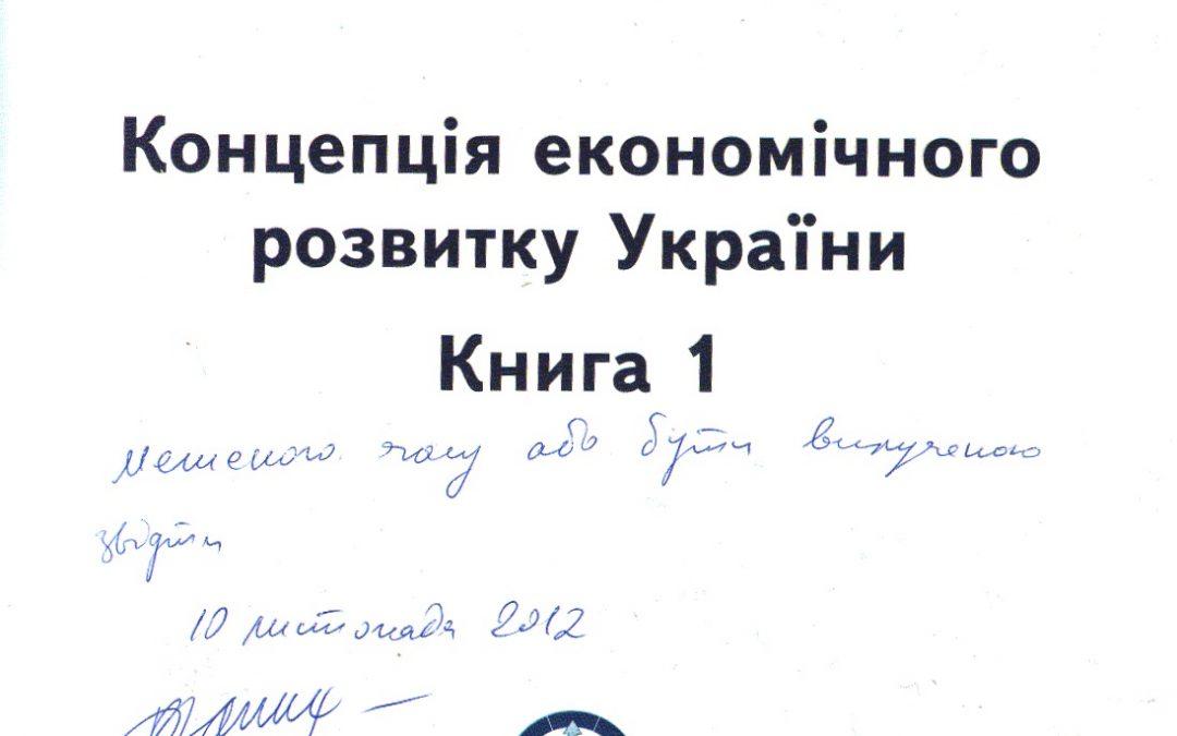 Концепція економічного розвитку України. Книга 1