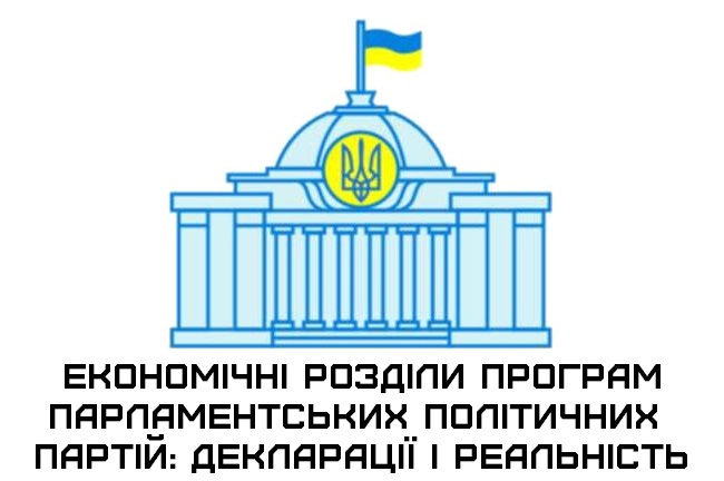 Економічні розділи програм парламентських політичних партій: декларації і реальність. (ВІДЕО)