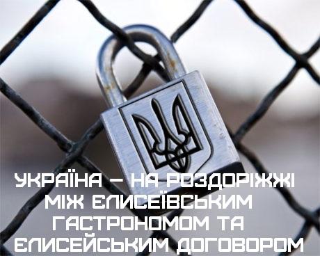 Україна– на роздоріжжі між Єлисеївським гастрономом та Єлисейським договором