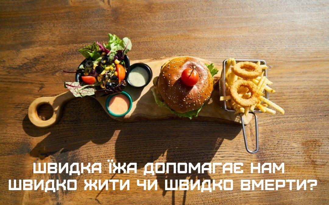 Швидка їжа допомагає нам швидко жити чи швидко вмерти?