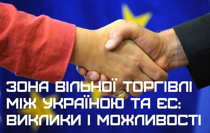 Зона вільної торгівлі між Україною та ЄС: виклики і можливості