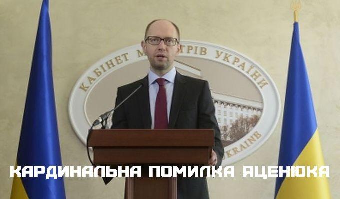 Кардинальна помилка Яценюка