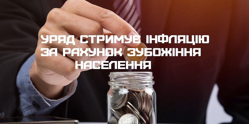 Уряд стримує інфляцію за рахунок зубожіння населення