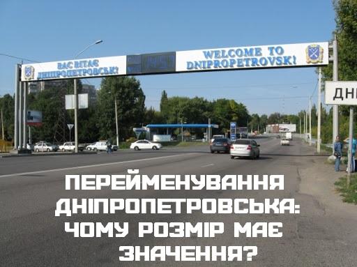 Перейменування Дніпропетровська: чому розмір має значення?