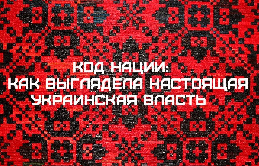Код нации: как выглядела настоящая украинская власть