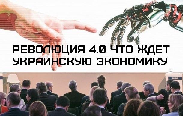 Революция 4.0: Что ждет украинскую экономику